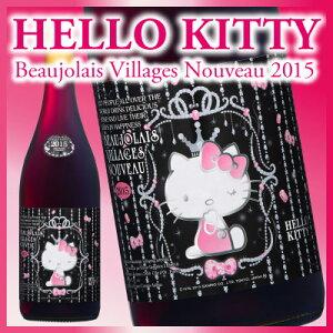 【ボジョレーヌーボー 2015】Hello Kitty ファンは入手必須!!ギフト用(BOX入り)は、別カゴから...