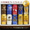 プレミアムモルツ・エビス・ドライプレミアム・COEDO コエドビールなど各社自慢の贅沢なプレミ...
