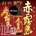 赤霧島900ml×12本 幻の紫芋 ムラサキマサリ 芋焼酎◆送料無料対象外地域有