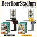 【在庫処分】タカラトミーアーツ 【 ビールアワー・スタジアム 】電池不要!超お手軽!◆色2種から選べ