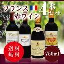 店長オススメの厳選デイリー お試し フランス【赤】ワイン4本セット ☆6本箱使用の為、ギフト対応できません。
