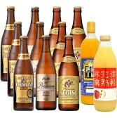 【送料無料】プレミアムビール中瓶10本+津軽完熟りんごジュース・温州みかんジュース各1本のこだわりの12本ファミリーセット【商品サイズが大きいため簡易包装になります】