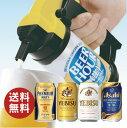プレミアムビール飲み比べ 4本+タカラトミーアーツ◆ビールアワー◆セット ホワイトorブラック【ハン
