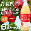 【送料無料】【青森県産 林檎】りんごジュース 特撰 津軽完熟りんご100% ストレートジュース 6本セット