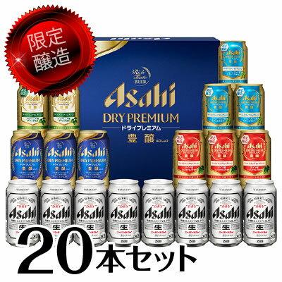アサヒ ドライプレミアム限定 ビールギフト20本 5種セット限定醸造 ワールドホップセレク...