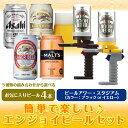 ビールアワー・スタジアム & 選べるビール飲み比べ4本セット電池不要!◆色2種から選べます(ブラック