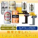ビールアワー・スタジアム(電池不要) & 選べる ビール飲み比べ8本セット ◆色2種から選べます(ブ