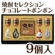 チョコレート セレクション ボンボン ウイスキー ホワイト プチギフト