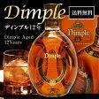【送料無料】金賞受賞のデラックスウイスキー Dimple ディンプル12年 [父の日 ギフト 早割 クーポン プレゼント]30