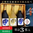 月桂冠 京都伏見厳選酒米 大吟醸飲み比べ3本セット 720m...