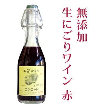 【11月中旬頃、最終入荷分☆予約】日本ワイン <冷蔵ゆうパック> 限定 長野県塩尻 井筒ワイン にごり 生ワイン 2018 無添加生にごりワイン 生ぶどう酒 360ml(ハーフ) 1本 要冷蔵1梱包:赤・白混載12本迄※画像と販売年号は異なります。