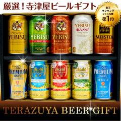 敬老の日にプレゼントするビール