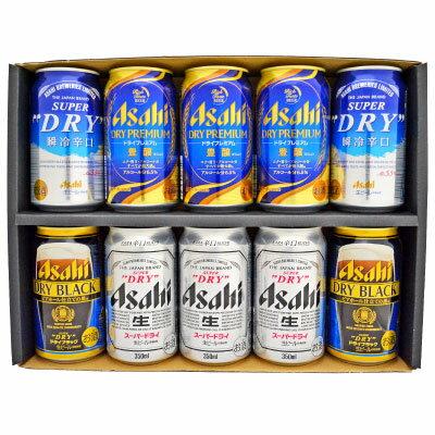 アサヒビール自慢の飲みくらべオリジナルギフト10本セット