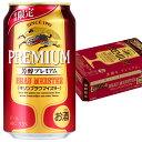 【期間限定・芳醇なプレミアム 350ml】キリン ブラウマイスター 缶 350ml×24本(ケース販 ...