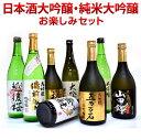 【大吟醸2本+純米大吟醸1本】歴代 金賞受賞酒入り 日本酒 ...