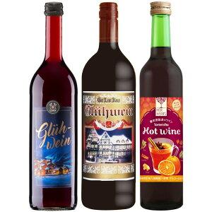 <ホットワイン【 赤・3種類 飲み比べ】> 温めて飲むワイン お試し 赤 3本セット グートロイトハウス、 フランケン グリューワイン、養命酒 HER HERBS Glühwein Mulled wine Hot wine◆送料無料対象外地域有