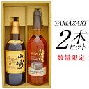 敬老の日 ギフト YAMAZAKI 2本セット【正規品】サン