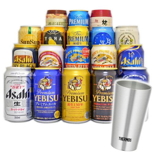 父の日ギフト 実用的 国産ビール16本+おつまみ+サーモス タンブラー THERMOS JDI-300 ビール16種飲み...