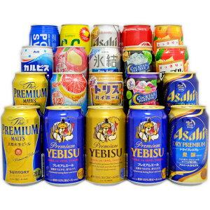 敬老の日 ギフト 国産プレミアムビール&カクテル・チューハイ &ジュース・ノンアルコール飲料 20本ギフトセット 【誕生...