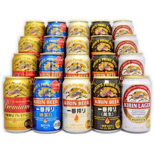 敬老の日 ギフト 【限定 一番搾りプレミアム 入り】キリン ビール飲み比べ5種20本 キリン5種 ビールギフトビール ギ...