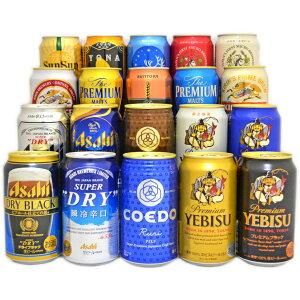 敬老の日 ギフト プレミアム・クラフトビール&定番ビール 国産ビール 豪華バラエティ 飲み比べビールギフト20種20本セ...