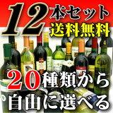 世界のワイン20種類から選べる☆12本 選んでも良し!!おまかせでもOK!! ◆送料無料★マルキ・ドゥ・ベランシェル赤・白は終売の為、同タイプのバロン・ディスティニー赤・白に変更となります。