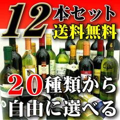 世界各国のワインから選りすぐりの12本をセットにした、お買い得ワインセットです。しかも送料...