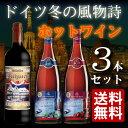 寒い冬だからこそ、ホットワインで温まる。3つそれぞれ特徴があるホットワインをマグカップで、...