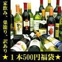 赤・白・ロゼ・泡・ノンアルコール・輸入・国産等(375~750ml)・・・何が入るかは、お楽しみ...