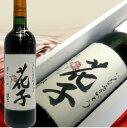 <ご注文後3〜5営業日で発送開始>【日本ワイン】オンリーワン!毛筆手書き 名入れ ワイン選べる赤・白 ...