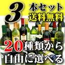 世界のワイン20種類から選べる☆3本 選んでも良し!!おまかせでもOK!! ◆送料無料対象外地域有※マルキ・ドゥ・ベランシェル(白)は終売の為、同タイプのバロン・ディスティニー(白)に変更となります。