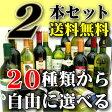 ☆世界のワイン20種類から選べる2本で送料無料!!1本あたり 990円(税別)選んでも良し!!おまかせでもOK!!