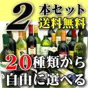 世界のワイン20種類から選べる☆2本 選んでも良し!!おまかせでもOK!! ◆送料無料対象外地域有