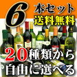 ☆世界のワイン20種類から選べる6本で送料無料!!1本あたり680円(税別)選んでも良し!!おまかせでもOK!!