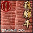 飛騨牛 霜降りすき焼き用 モモ 300g【送料無料】【ギフト】【贈り物...