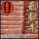 飛騨牛 霜降りすき焼き用 ウデ 100g【送料無料】【ギフト】【贈り物...