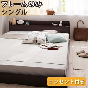 ベッド棚コンセント付きフロアベッドフレームのみシングルアウトレット家具北欧シンプルモダン