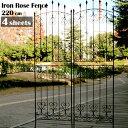 アイアン ガーデンフェンス 高さ220cm 4枚セット トレリス 庭 ...