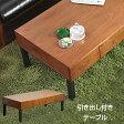 天然木製 幅120cm テーブル 引出し付き センターテーブル 北欧 長方形 四角型 スチール製 座卓 ちゃぶ台 ローテーブル ダイニングテーブル リビングテーブル ちゃぶ台 和室 おしゃれ モダン シンプル ナチュラル アウトレット ミッドセンチュリー インテリア 家具 デザイン