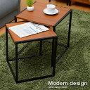 ネストテーブル 北欧 サイドテーブル テーブル ベッドサイドテーブ...