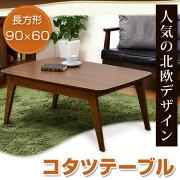 おしゃれ テーブル オシャレ シンプル ナチュラル アウトレット インテリア デザイン ミッドセンチュリー