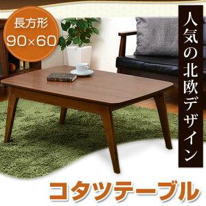 こたつ テーブル おしゃれ オシャレ コタツ 長方形 こたつテーブル 北欧 家具調こたつ ローテー...
