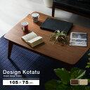 こたつ 長方形 おしゃれ テーブル コタツ 北欧 木製 ウォールナット...