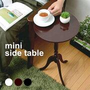 テーブル サイドテーブル アンティーク ヨーロピアン おしゃれ シンプル ナチュラル アウトレット インテリア インダストリアル