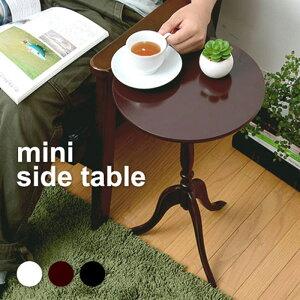 テーブル サイドテーブル アンティーク ヨーロピアン ミッドセンチュリー おしゃれ シンプル ナチュラル アウトレット インテリア デザイン
