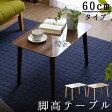幅60cm テーブル 北欧 ローテーブル コーヒーテーブル リビングテーブル 木製 ナイトテーブル カフェ風 センターテーブル おしゃれ 和モダン シンプル ブラウン ホワイト ナチュラル アウトレット 脚高 デザイン トールテーブル ミッドセンチュリー カフェテーブル 家具
