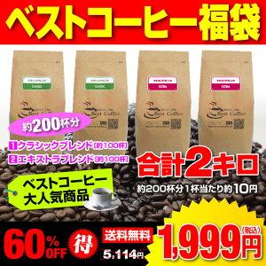 人気のブレンド2種類2キロ!!驚きの価格でしかも送料無料の1,999円コーヒー福袋 200杯分オー...