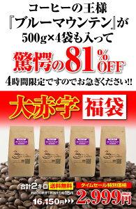 ブルーマウンテンブレンド500g×4驚きの81%OFF 2,999円(税込)送料無料!コーヒーの王様ブル...