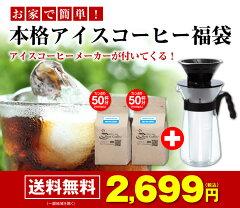 自分で作るアイスコーヒーは格別に美味しいですよ。お家で簡単本格アイスコーヒー器具セット送...