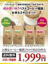 人気のブレンド2種類2キロ!!驚きの価格でしかも送料無料の1,999円コーヒー福袋 約200杯分 送...